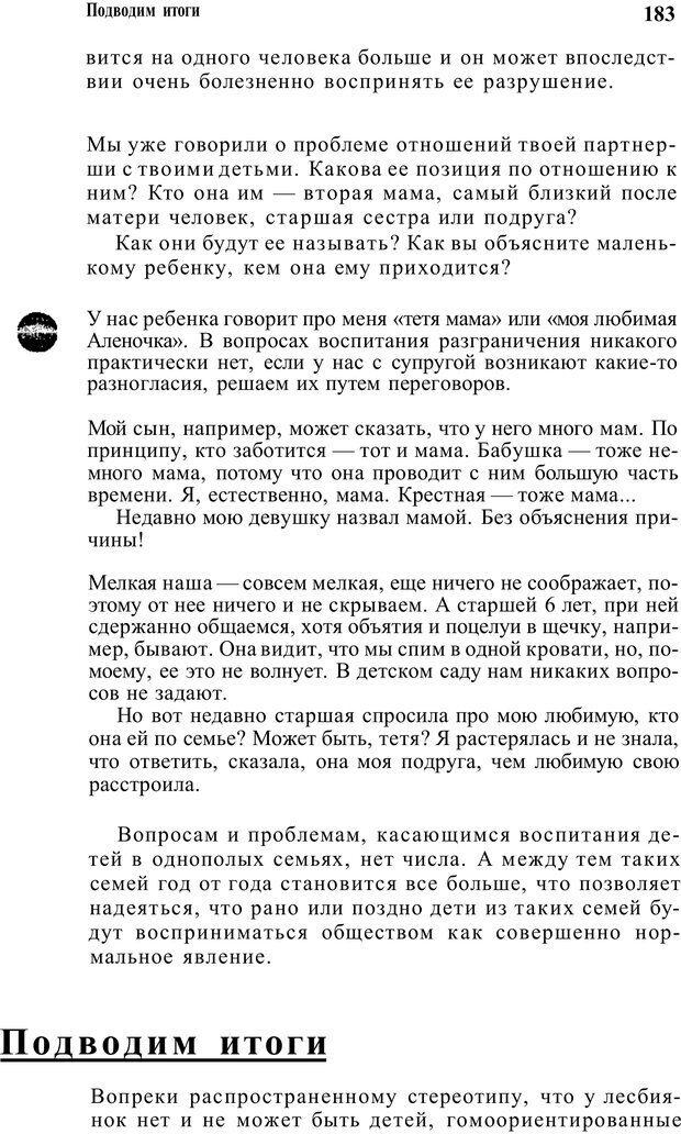 PDF. Жизнь в розовом цвете. Однополая семья о себе и не только. Лацци Е. Страница 183. Читать онлайн