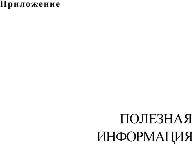PDF. Жизнь в розовом цвете. Однополая семья о себе и не только. Лацци Е. Страница 185. Читать онлайн