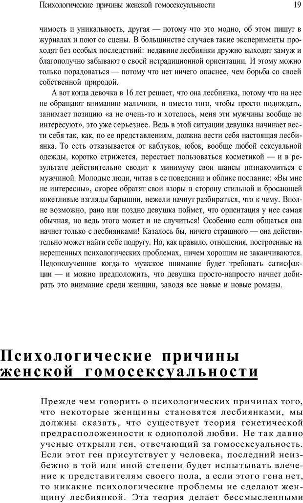 PDF. Жизнь в розовом цвете. Однополая семья о себе и не только. Лацци Е. Страница 19. Читать онлайн