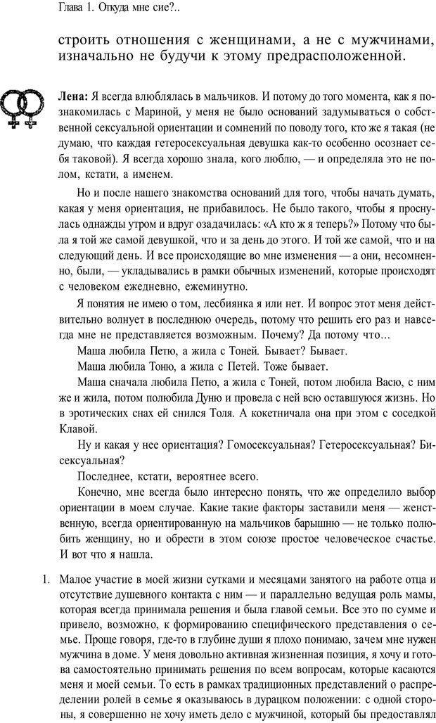 PDF. Жизнь в розовом цвете. Однополая семья о себе и не только. Лацци Е. Страница 22. Читать онлайн