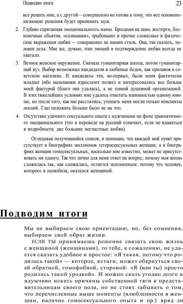 PDF. Жизнь в розовом цвете. Однополая семья о себе и не только. Лацци Е. Страница 23. Читать онлайн