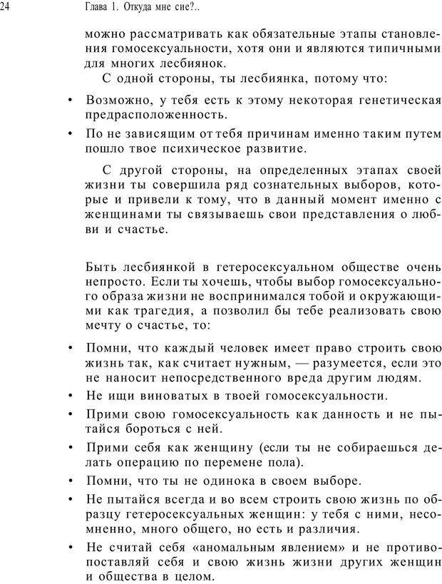 PDF. Жизнь в розовом цвете. Однополая семья о себе и не только. Лацци Е. Страница 24. Читать онлайн