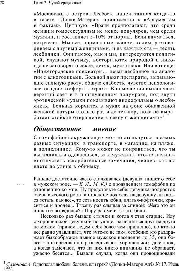 PDF. Жизнь в розовом цвете. Однополая семья о себе и не только. Лацци Е. Страница 28. Читать онлайн