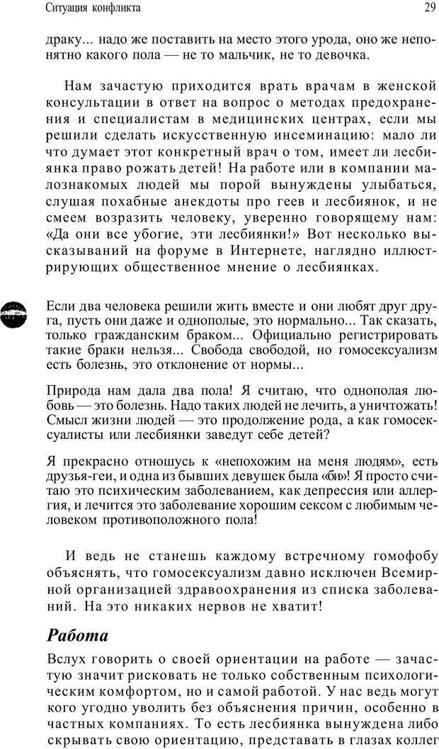 PDF. Жизнь в розовом цвете. Однополая семья о себе и не только. Лацци Е. Страница 29. Читать онлайн