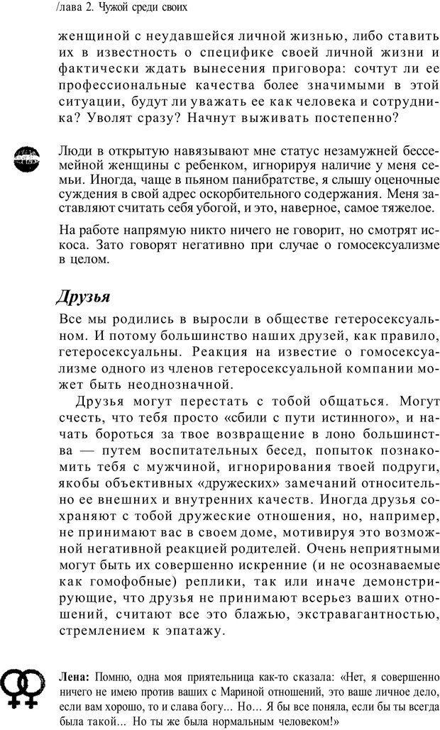 PDF. Жизнь в розовом цвете. Однополая семья о себе и не только. Лацци Е. Страница 30. Читать онлайн
