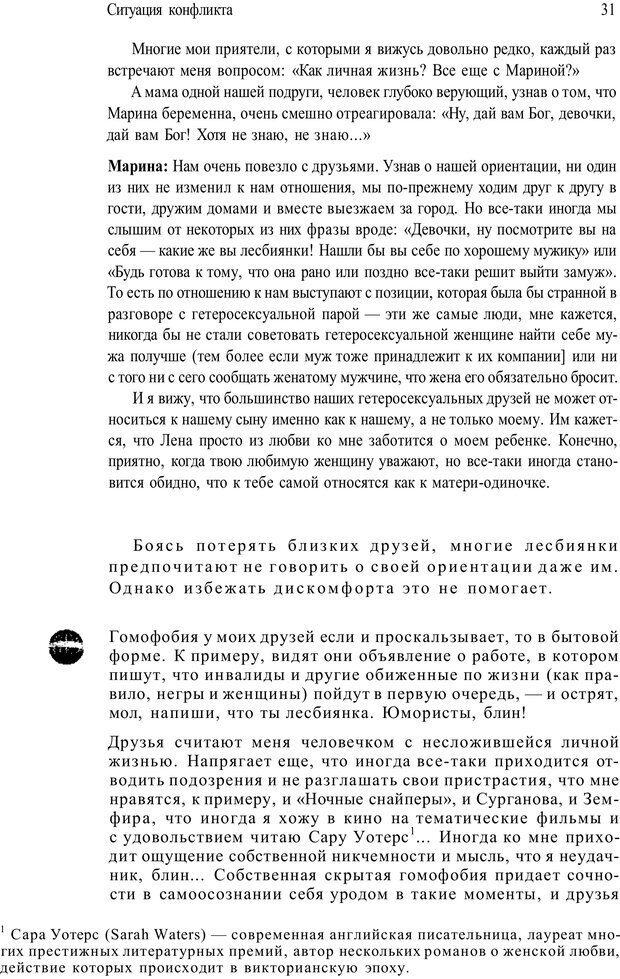 PDF. Жизнь в розовом цвете. Однополая семья о себе и не только. Лацци Е. Страница 31. Читать онлайн