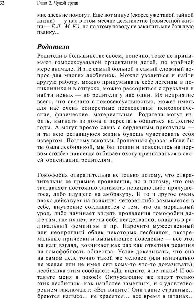 PDF. Жизнь в розовом цвете. Однополая семья о себе и не только. Лацци Е. Страница 32. Читать онлайн