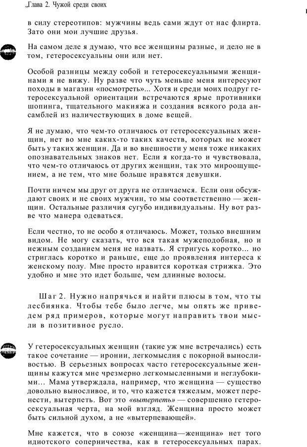 PDF. Жизнь в розовом цвете. Однополая семья о себе и не только. Лацци Е. Страница 34. Читать онлайн