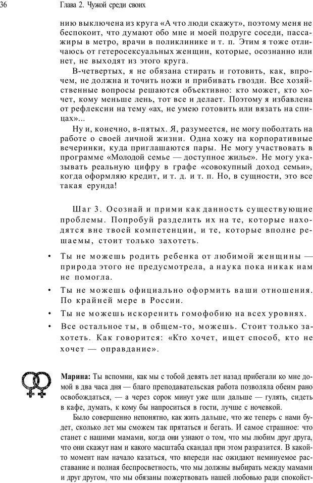 PDF. Жизнь в розовом цвете. Однополая семья о себе и не только. Лацци Е. Страница 36. Читать онлайн