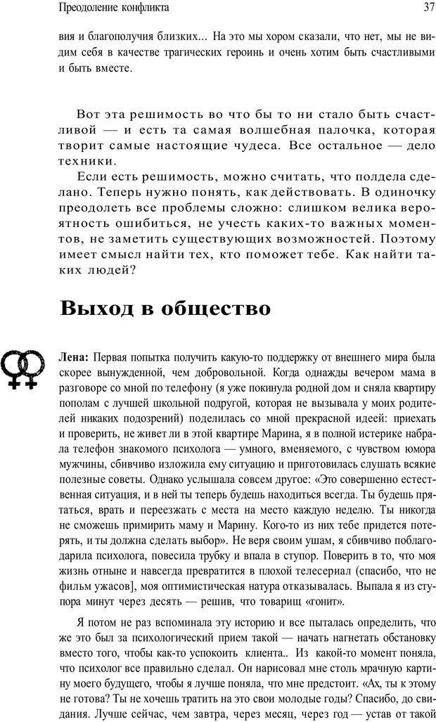 PDF. Жизнь в розовом цвете. Однополая семья о себе и не только. Лацци Е. Страница 37. Читать онлайн