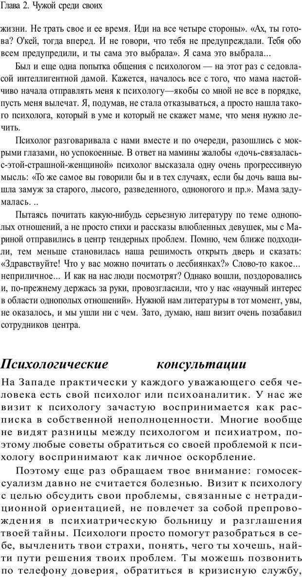 PDF. Жизнь в розовом цвете. Однополая семья о себе и не только. Лацци Е. Страница 38. Читать онлайн