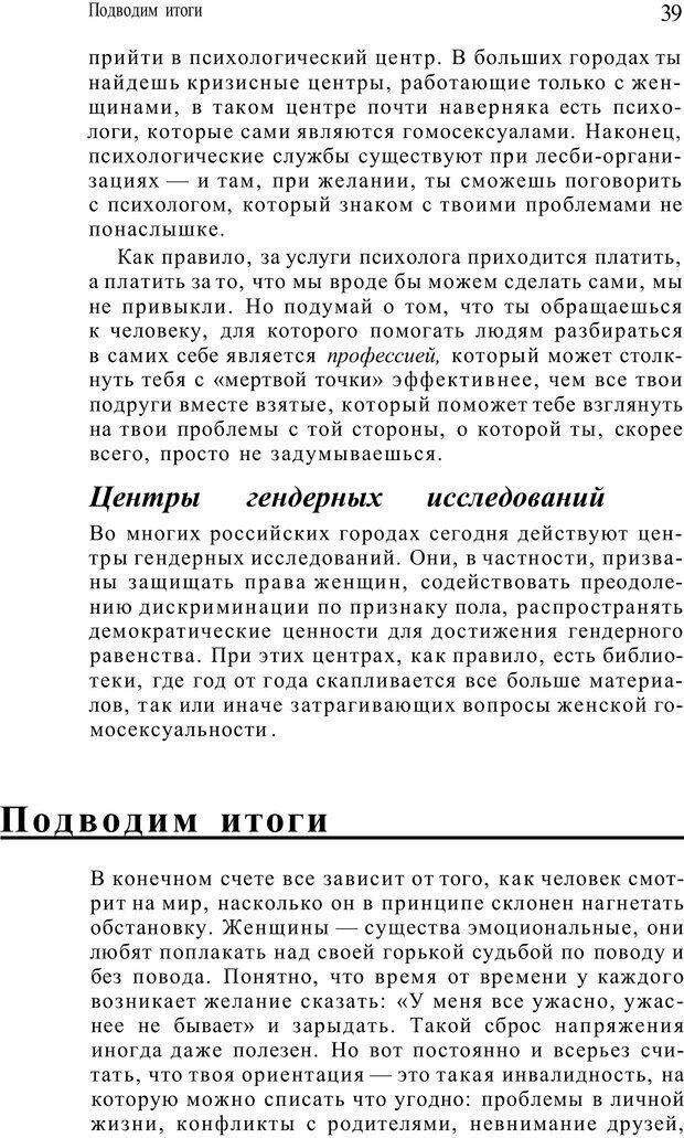 PDF. Жизнь в розовом цвете. Однополая семья о себе и не только. Лацци Е. Страница 39. Читать онлайн