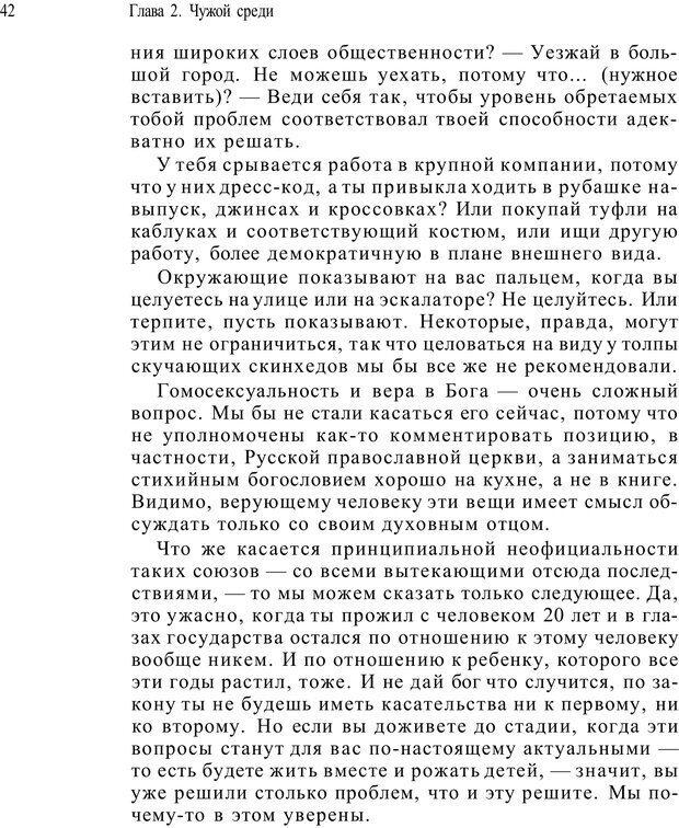 PDF. Жизнь в розовом цвете. Однополая семья о себе и не только. Лацци Е. Страница 42. Читать онлайн