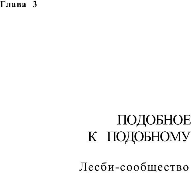 PDF. Жизнь в розовом цвете. Однополая семья о себе и не только. Лацци Е. Страница 43. Читать онлайн