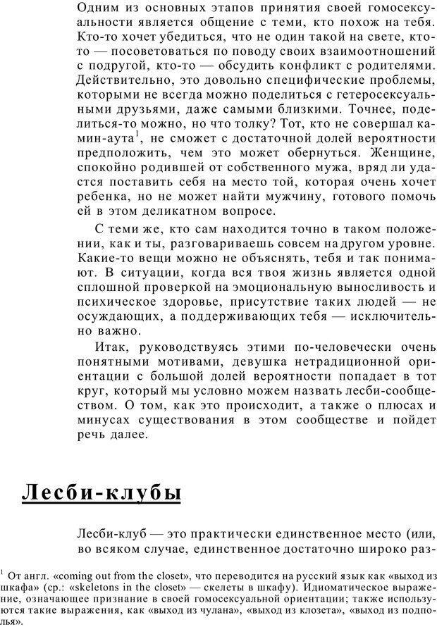 PDF. Жизнь в розовом цвете. Однополая семья о себе и не только. Лацци Е. Страница 44. Читать онлайн