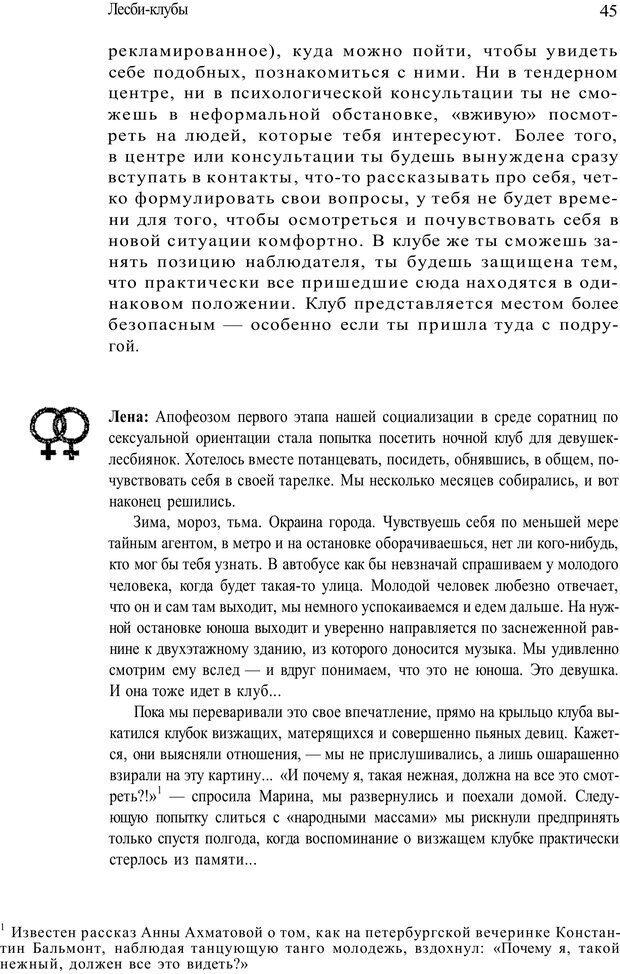 PDF. Жизнь в розовом цвете. Однополая семья о себе и не только. Лацци Е. Страница 45. Читать онлайн