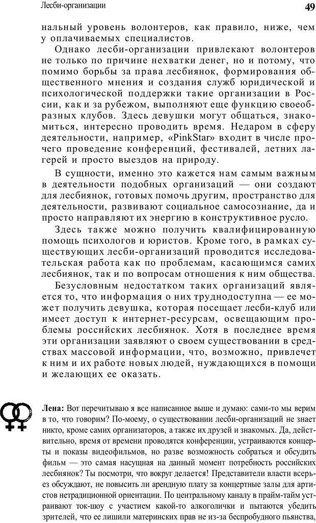 PDF. Жизнь в розовом цвете. Однополая семья о себе и не только. Лацци Е. Страница 49. Читать онлайн