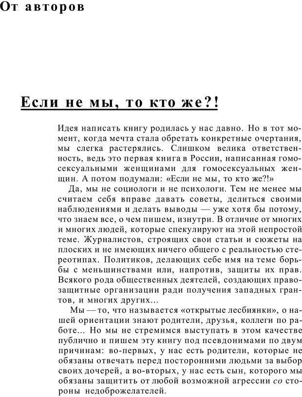 PDF. Жизнь в розовом цвете. Однополая семья о себе и не только. Лацци Е. Страница 5. Читать онлайн