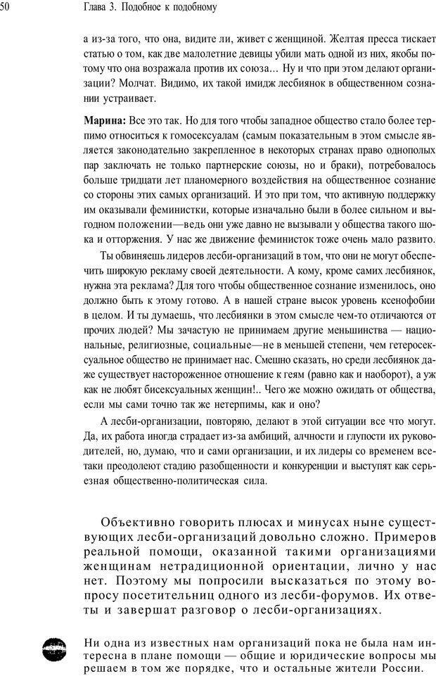 PDF. Жизнь в розовом цвете. Однополая семья о себе и не только. Лацци Е. Страница 50. Читать онлайн
