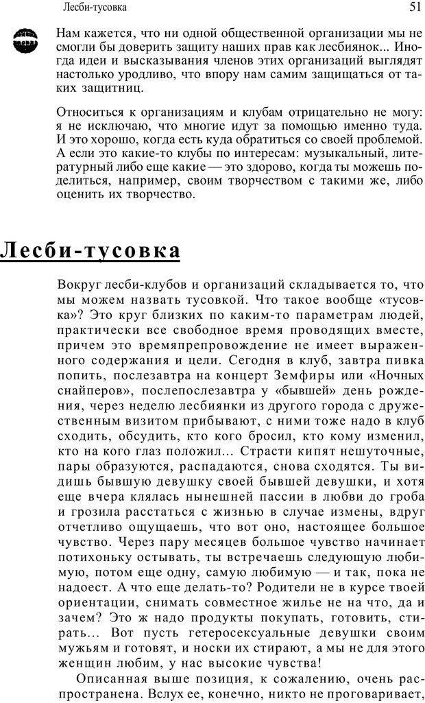 PDF. Жизнь в розовом цвете. Однополая семья о себе и не только. Лацци Е. Страница 51. Читать онлайн