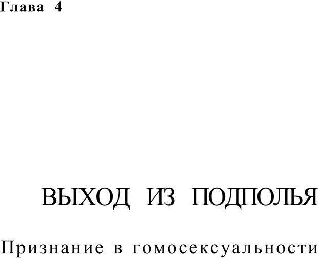 PDF. Жизнь в розовом цвете. Однополая семья о себе и не только. Лацци Е. Страница 57. Читать онлайн