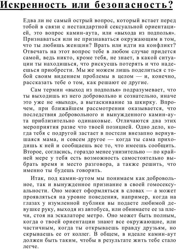 PDF. Жизнь в розовом цвете. Однополая семья о себе и не только. Лацци Е. Страница 58. Читать онлайн