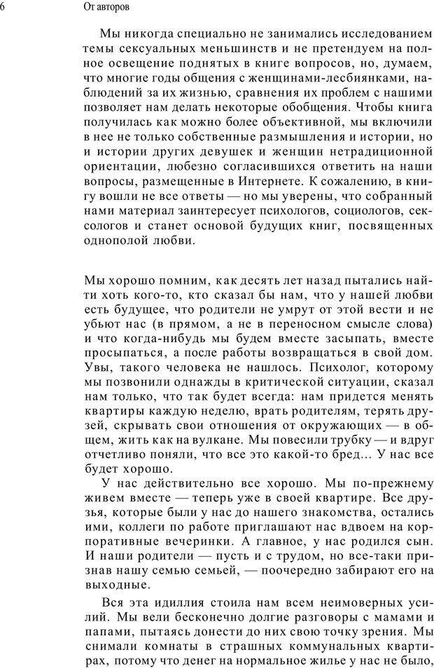 PDF. Жизнь в розовом цвете. Однополая семья о себе и не только. Лацци Е. Страница 6. Читать онлайн