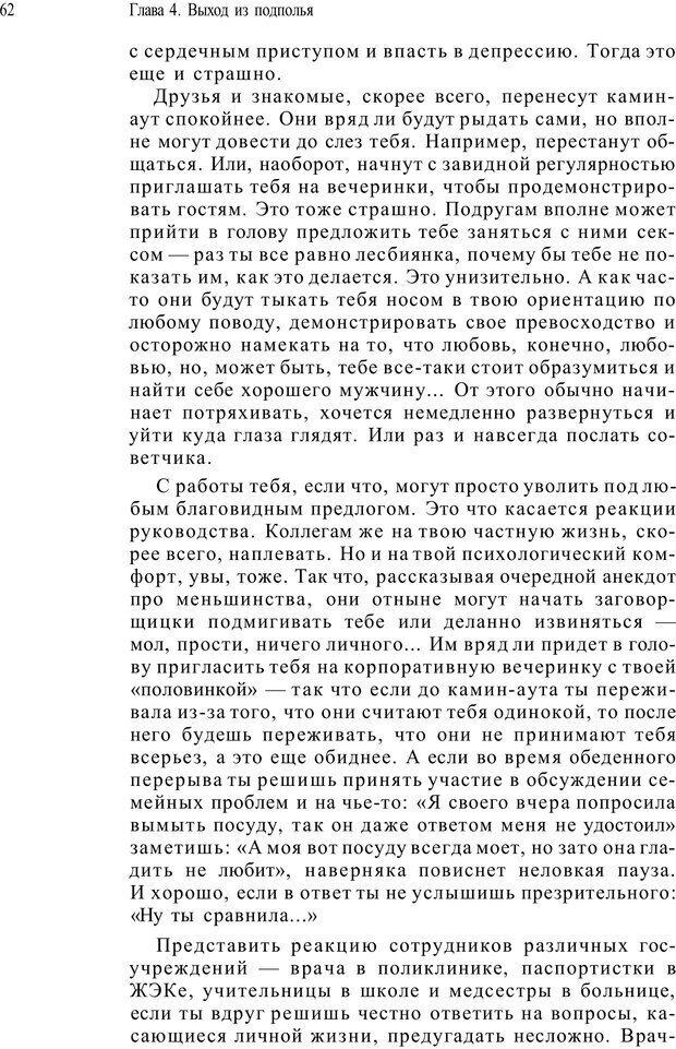 PDF. Жизнь в розовом цвете. Однополая семья о себе и не только. Лацци Е. Страница 62. Читать онлайн