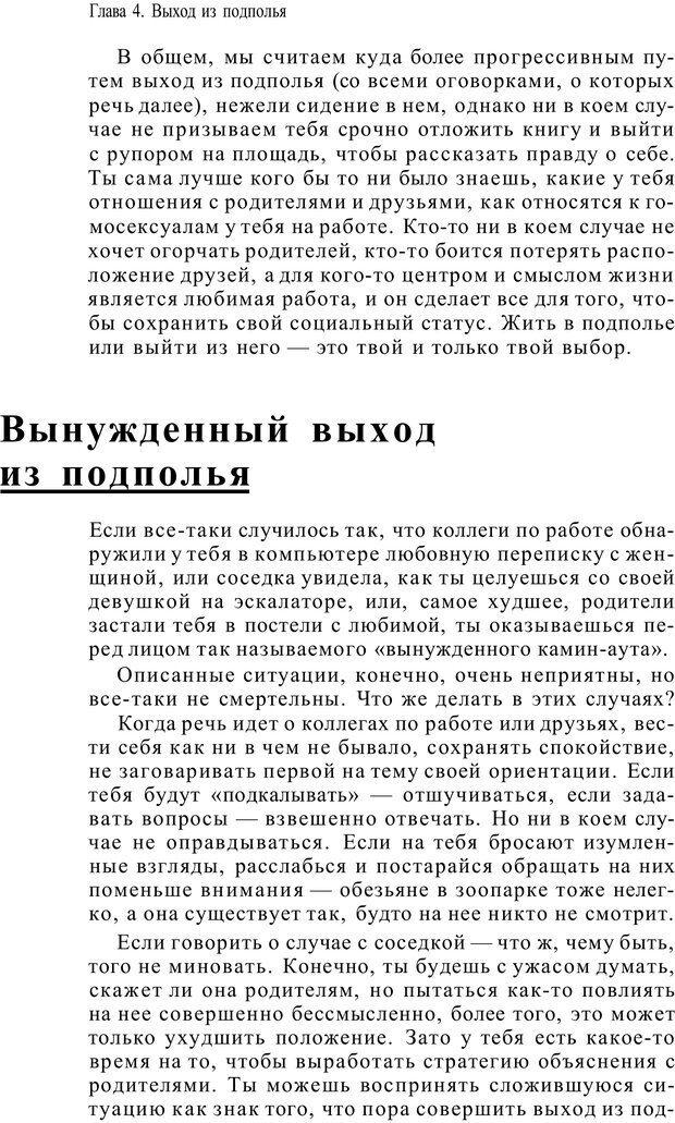 PDF. Жизнь в розовом цвете. Однополая семья о себе и не только. Лацци Е. Страница 64. Читать онлайн