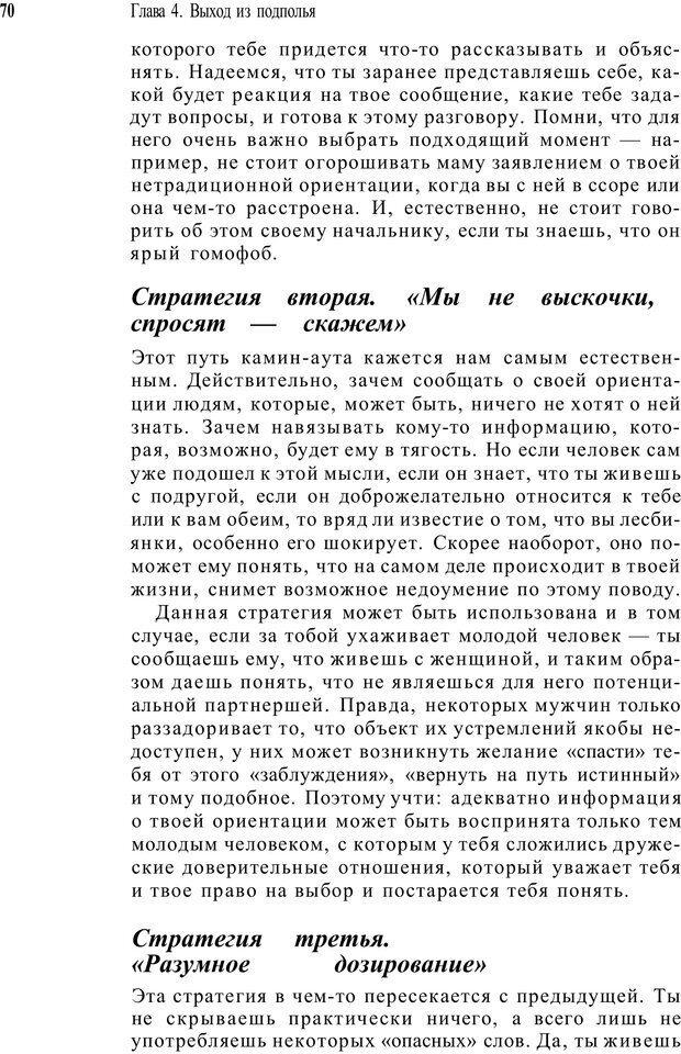 PDF. Жизнь в розовом цвете. Однополая семья о себе и не только. Лацци Е. Страница 70. Читать онлайн
