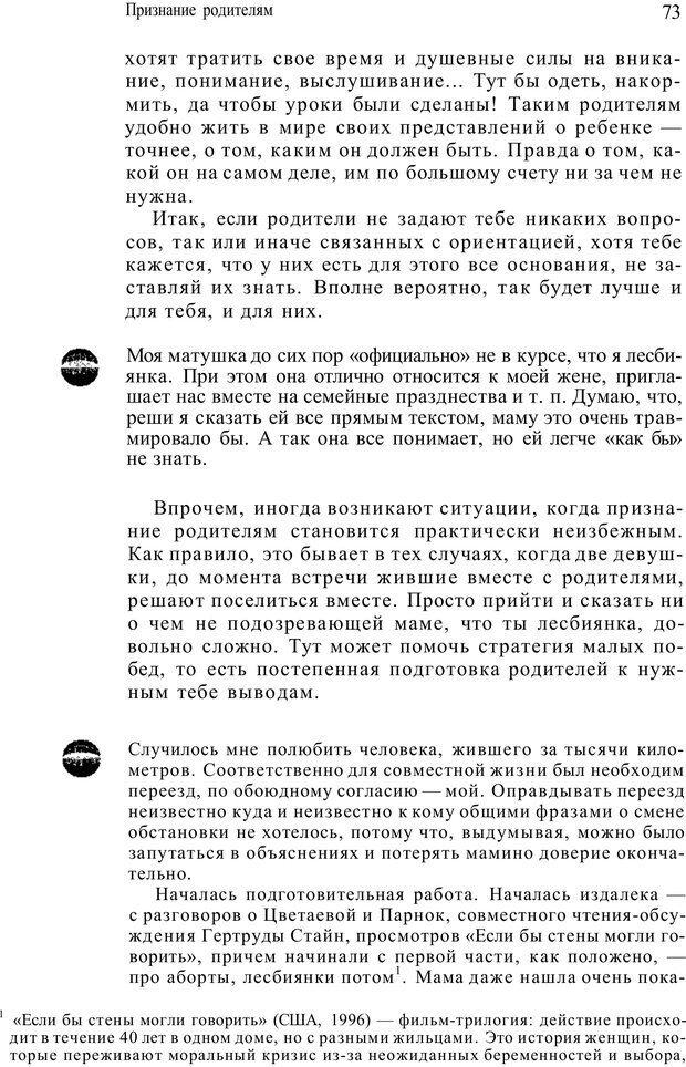 PDF. Жизнь в розовом цвете. Однополая семья о себе и не только. Лацци Е. Страница 73. Читать онлайн