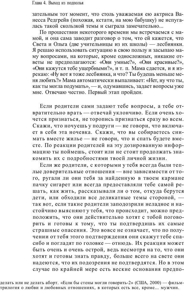 PDF. Жизнь в розовом цвете. Однополая семья о себе и не только. Лацци Е. Страница 74. Читать онлайн