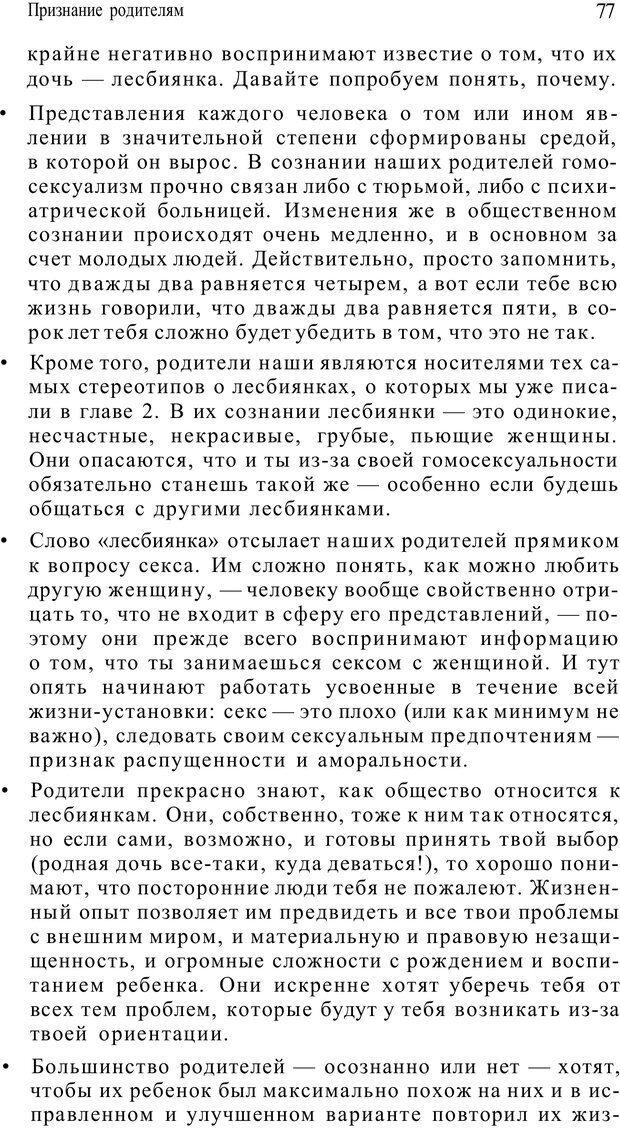 PDF. Жизнь в розовом цвете. Однополая семья о себе и не только. Лацци Е. Страница 77. Читать онлайн