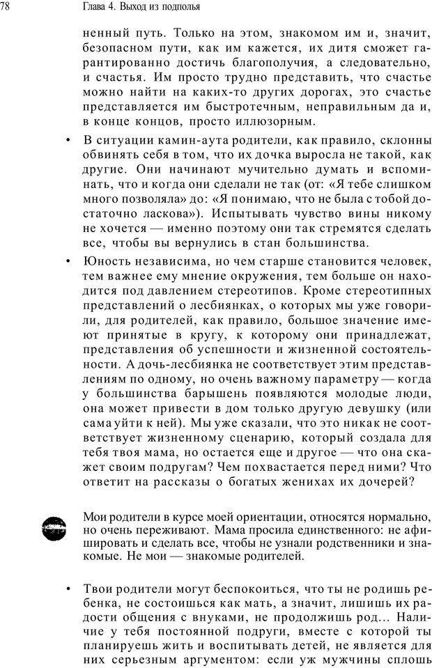 PDF. Жизнь в розовом цвете. Однополая семья о себе и не только. Лацци Е. Страница 78. Читать онлайн