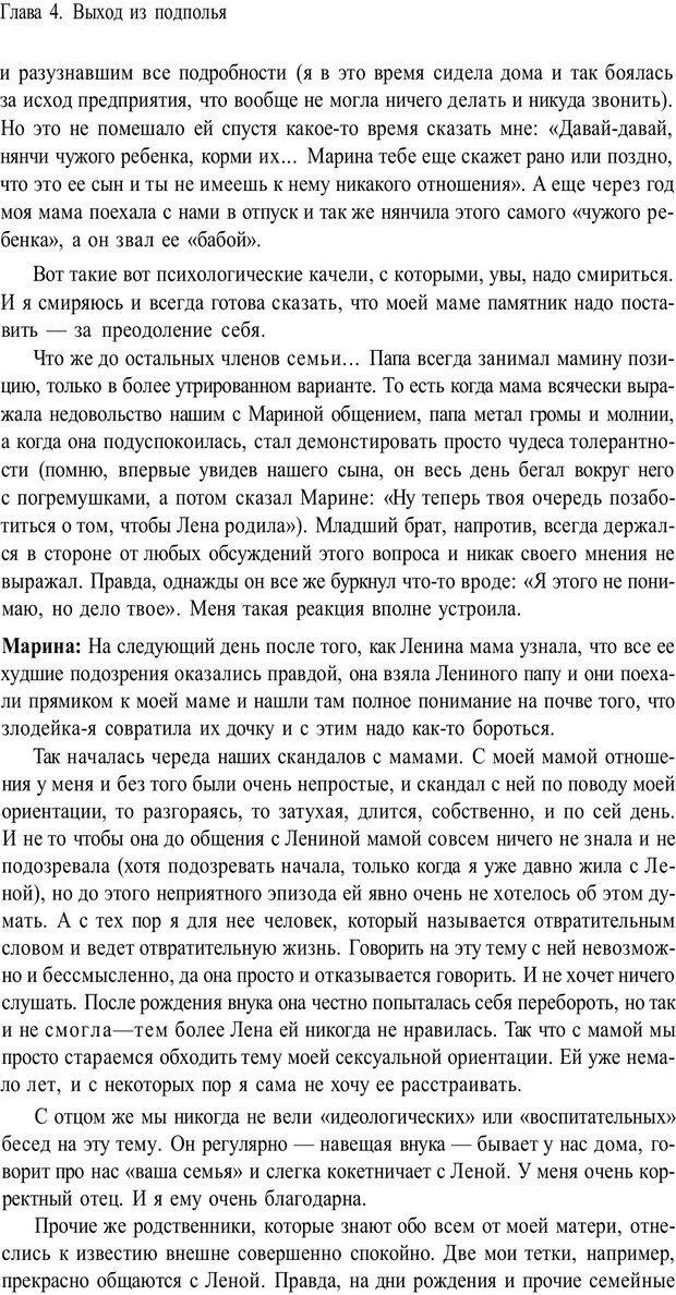 PDF. Жизнь в розовом цвете. Однополая семья о себе и не только. Лацци Е. Страница 82. Читать онлайн
