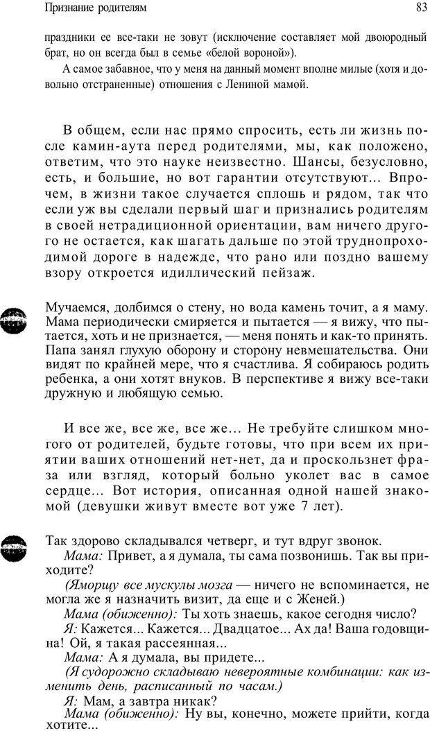 PDF. Жизнь в розовом цвете. Однополая семья о себе и не только. Лацци Е. Страница 83. Читать онлайн