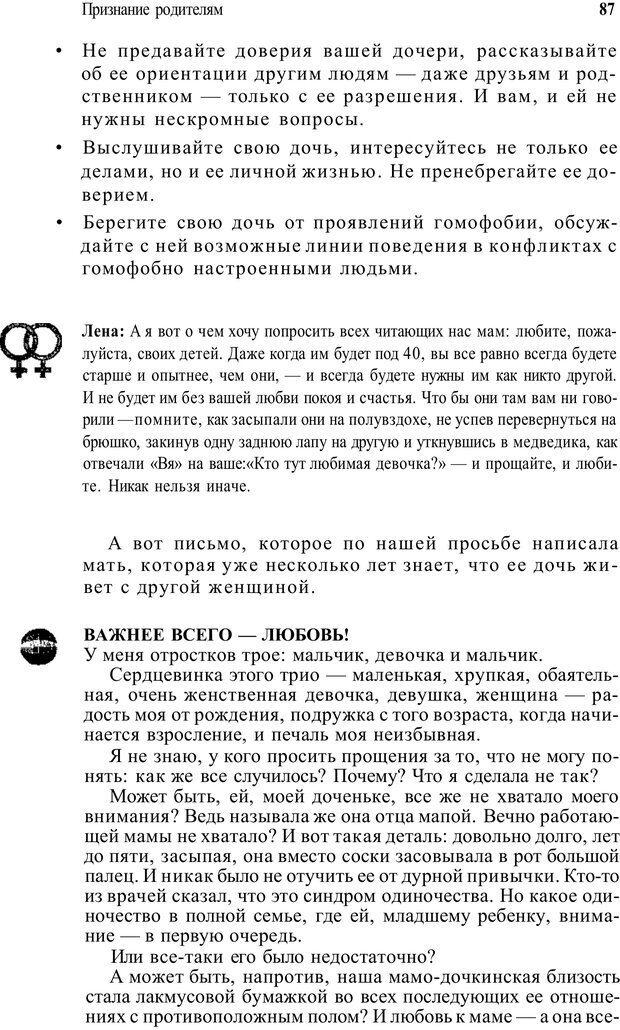 PDF. Жизнь в розовом цвете. Однополая семья о себе и не только. Лацци Е. Страница 87. Читать онлайн