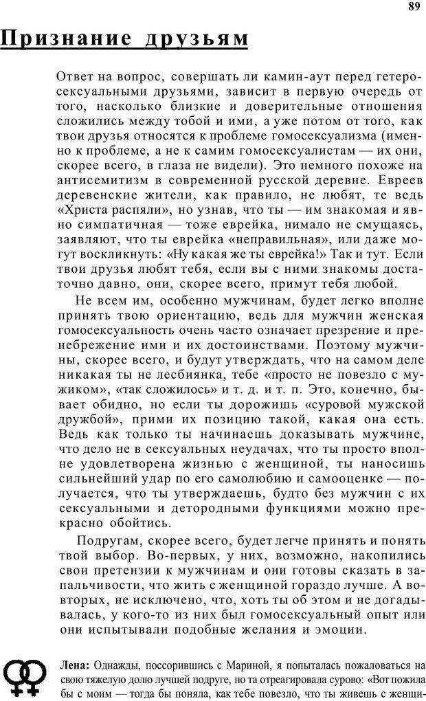PDF. Жизнь в розовом цвете. Однополая семья о себе и не только. Лацци Е. Страница 89. Читать онлайн