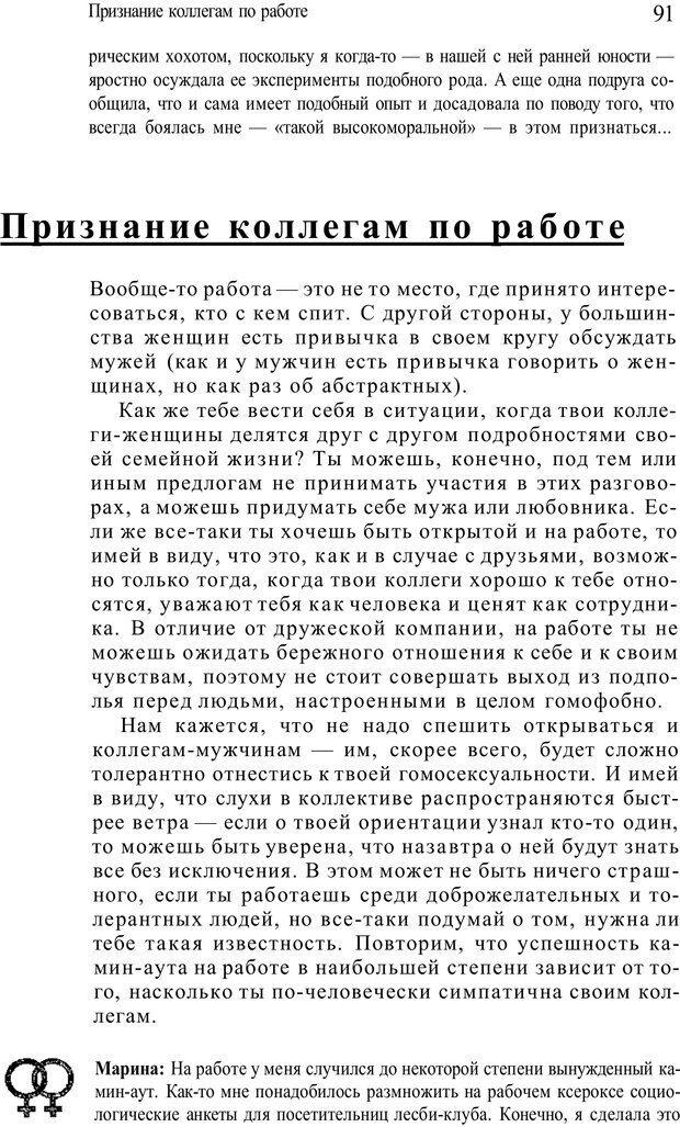 PDF. Жизнь в розовом цвете. Однополая семья о себе и не только. Лацци Е. Страница 91. Читать онлайн