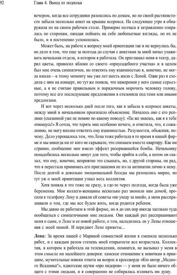 PDF. Жизнь в розовом цвете. Однополая семья о себе и не только. Лацци Е. Страница 92. Читать онлайн