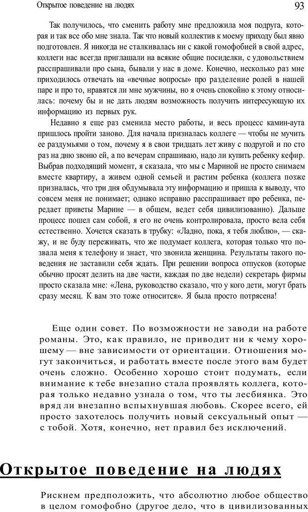 PDF. Жизнь в розовом цвете. Однополая семья о себе и не только. Лацци Е. Страница 93. Читать онлайн