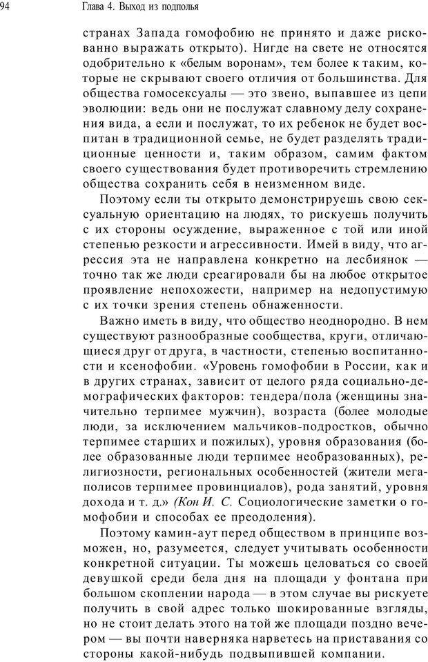 PDF. Жизнь в розовом цвете. Однополая семья о себе и не только. Лацци Е. Страница 94. Читать онлайн