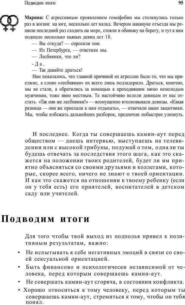 PDF. Жизнь в розовом цвете. Однополая семья о себе и не только. Лацци Е. Страница 95. Читать онлайн