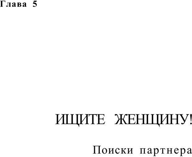 PDF. Жизнь в розовом цвете. Однополая семья о себе и не только. Лацци Е. Страница 97. Читать онлайн