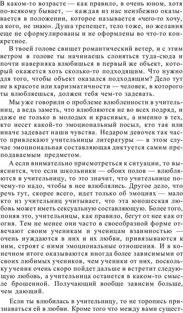 PDF. Жизнь в розовом цвете. Однополая семья о себе и не только. Лацци Е. Страница 98. Читать онлайн
