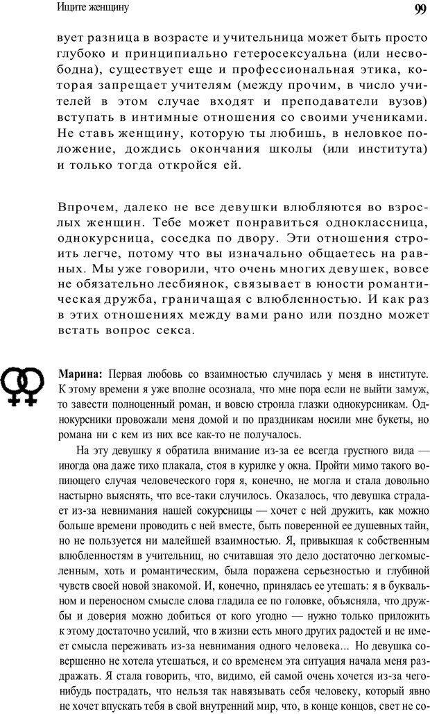 PDF. Жизнь в розовом цвете. Однополая семья о себе и не только. Лацци Е. Страница 99. Читать онлайн