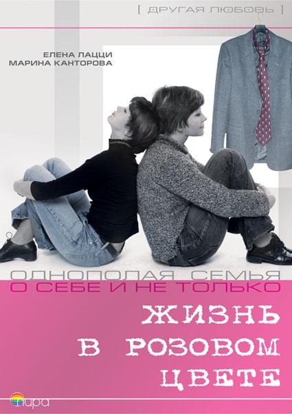 """Обложка книги """"Жизнь в розовом цвете. Однополая семья о себе и не только"""""""