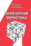 Инженерная эвристика, Латыпов Нурали