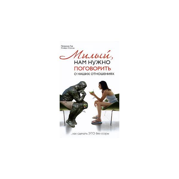 """Обложка книги """"Милый, нам нужно поговорить о наших отношениях...или как сделать """"это"""" без ссоры"""""""
