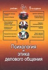 Этика делового общения , Лавриненко Владимир